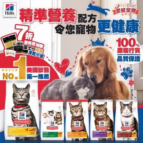 PetChill瘋狂喵-我愛好貓砂-最愛瘋狂寵物用品速遞-貓砂-貓糧-貓零食-貓狗糧至抵保證-Hills希爾思精準營養更健康 Dennis