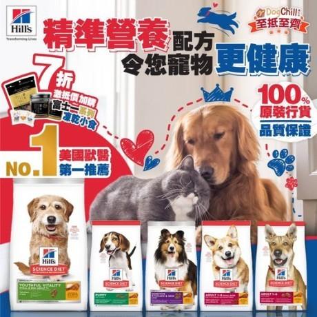 DogChill瘋狂犬-狗糧我至抵-最愛瘋狂寵物用品速遞-狗糧-狗尿墊-狗尿片-狗零食-貓狗糧至抵保證-Hills希爾思精準營養更健康 Dennis