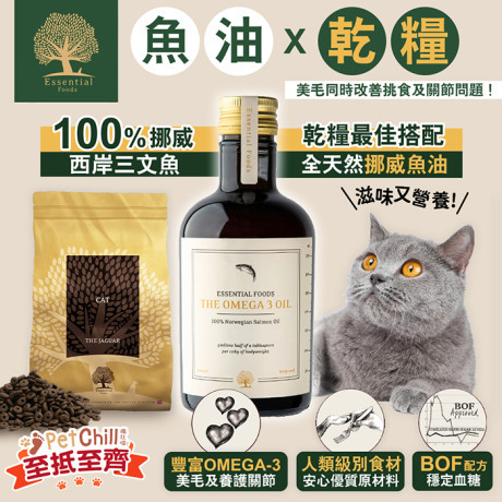 PetChill瘋狂喵-我愛好貓砂-最愛瘋狂寵物用品速遞-貓砂-貓糧-貓零食-貓狗糧至抵保證-Essential挪威魚油配乾糧 Monica