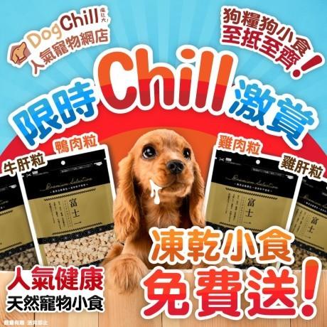 DogChill瘋狂犬-狗糧我至抵-最愛瘋狂寵物用品速遞-狗糧-狗尿墊-狗尿片-狗零食-貓狗糧至抵保證-凍乾小食免費送 Dennis