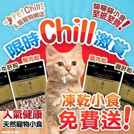 PetChill瘋狂喵-我愛好貓砂-最愛瘋狂寵物用品速遞-貓砂-貓糧-貓零食-貓狗糧至抵保證-凍乾小食免費送 Dennis