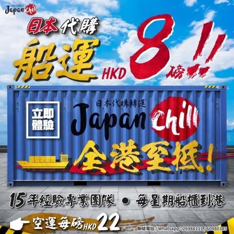 JapanChill-日本代購轉運-空運船運-全球配送-美國代購-船運8蚊 Dennis