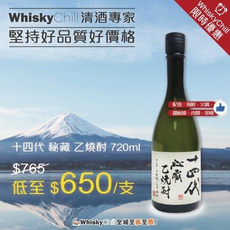 WhiskyChill清酒梅酒專門店-紅酒-白酒-香檳-威士忌-干邑-清酒-梅酒-日威-送貨-十四代秘藏乙燒酎 Wendy