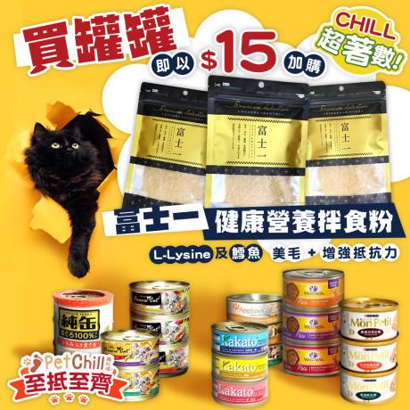PetChill瘋狂喵-我愛好貓砂-最愛瘋狂寵物用品速遞-貓砂-貓糧-貓零食-貓狗糧至抵保證-買罐罐加購富士一拌食粉 Monica