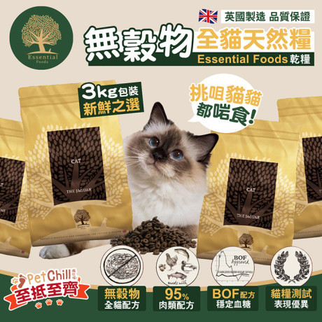 PetChill瘋狂喵-我愛好貓砂-最愛瘋狂寵物用品速遞-貓砂-貓糧-貓零食-貓狗糧至抵保證-Essential貓糧挑咀貓貓都啱食 Monica
